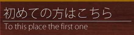 firstone_botan